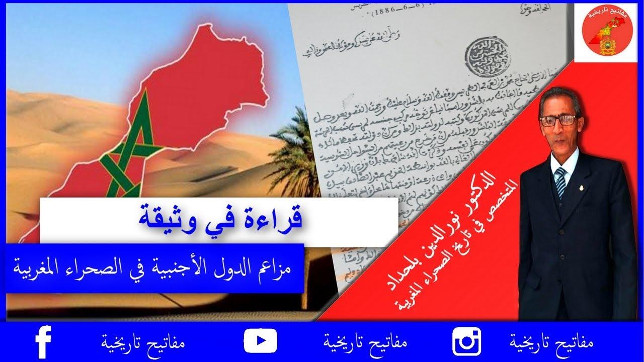 الدكتور نور الدين بلحداد .. تاريخ الصحراء المغربية .. الصحراء المغربية موضوع.. الصحراء المغربية 2021