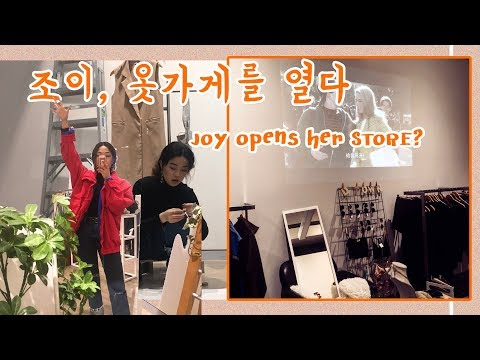 Joy opens Her Store👗 옷가게를 오픈한 조이  JOYLOG_10