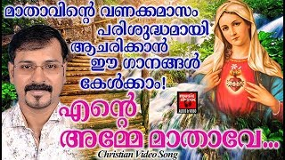 Ente Amme Mathave # Christian Devotional Songs Malayalam 2018 # Mary Matha Songs # Mariyan Songs