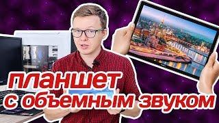 Обзор Huawei MediaPad M5 Lite 10: что умеет СОВРЕМЕННЫЙ ПЛАНШЕТ?