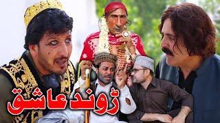 Rond Ashiq | Funny Video 2021 By Sada Gul Vines | Sada Gul Vines
