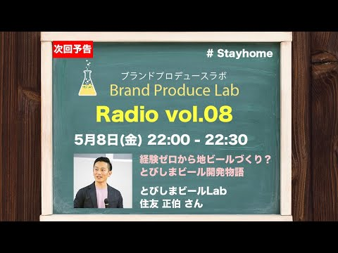 経験ゼロから地ビールづくり!?とびしまビール開発物語 / BPL ラジオ vol.8