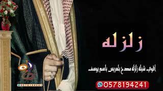 اقوي شيله زلزله  2020 مدح بلعريس باسم يوسف  شيلات حماسيه اقلاعيه دماار تنفيذ حصري