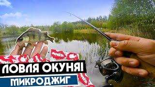 Рыбалка на ультралайт