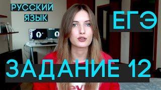 Задание 12 в ЕГЭ по русскому ЗА 10 МИНУТ!