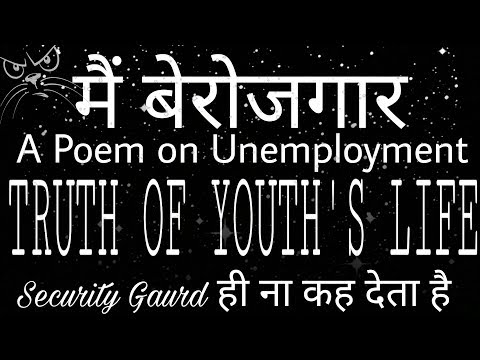 मैं बेरोजगार :- truth of modern life || unemployment a silent killer || berojgari pe kavita