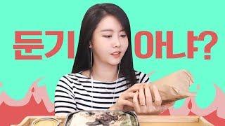거대한 또띠아와 싸우는 영상 (또띠아, 삶은 계란 mukbang)