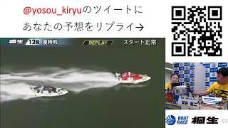 ボートレース桐生生配信・みんドラ7/10(みんなのドラキリュウライブ)レースライブ