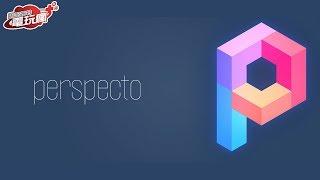 《Perspecto》手機遊戲介紹