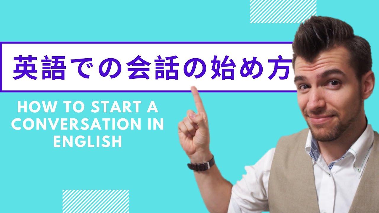英語での会話の始め方 (中級) How to Start a Conversation in English (Intermediate)