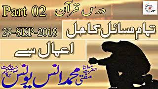 Masail Ka Hal Aamal Sy - Part 02 - Moulana Anas Younus - Darse Quran . 29 Sep 2018