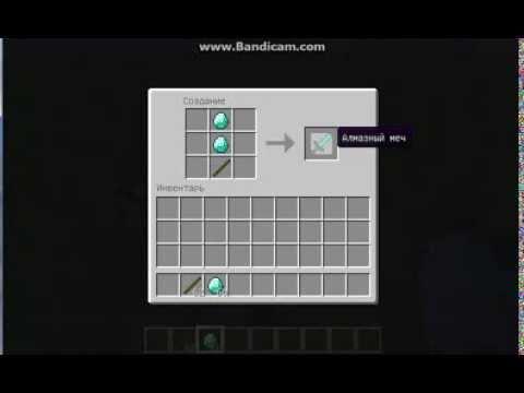 Как сделать алмазный меч в майнкрафте 1 серия