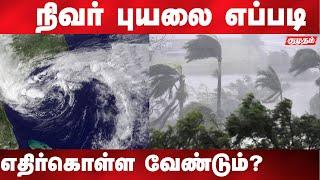 Nivar cyclone how to be prepared | Kumudam