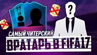 FIFA 17 - Лучший Читерский голкипер // Батленд отдыхает!!!