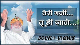 New Bhajan   Teri Marzi Tu Hi Jane ( तेरी मर्ज़ी तू ही जाने )   Sant Shri Asaramji Bapu
