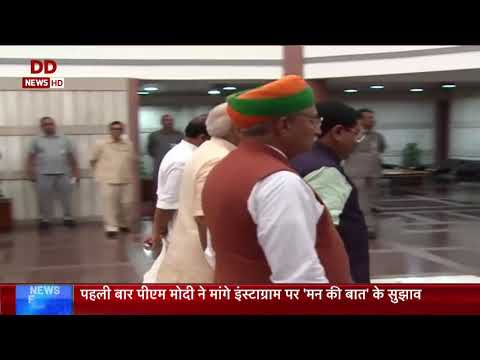 PM Narendra Modi arrives at the all-party meet ahead of the commencement of Parliament session