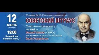 Советский Штраус. Концерт Курской государственной областной филармонии 12.03.2020 года. I отделение.