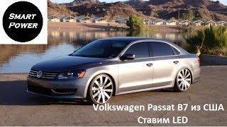 Volkswagen Passat B7 из США ставим LED