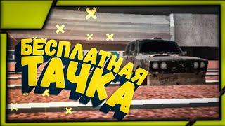 БЕСПЛАТНАЯ ТАЧКА В RUSSIAN RIDER ONLINE!!БАГ ИГРЫ ИЛИ ПОДАРОК ОТ РАЗРАБОТЧИКА?)