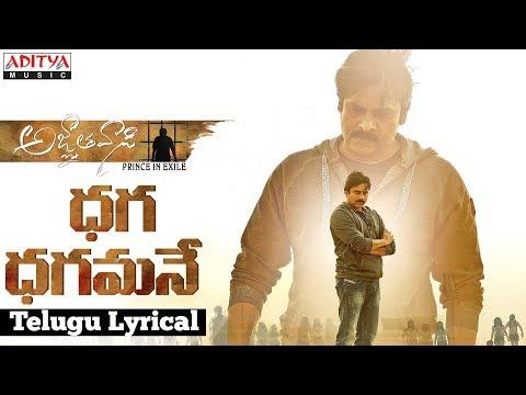 Dhaga Dhagamane Telugu Lyrical | Agnyaathavaasi Songs| Pawan Kalyan | Trivikram | Anirudh
