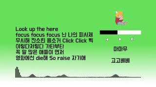 Playlist 153 마마무 고고베베 - Lyrics (only HAN)