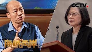 《海峡两岸》 20190830| CCTV中文国际