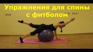 Упражнения на фитболе(Сделайте комплекс упражнений для спины на фитболе. P.S. Если хотите начать заняться спортом, то скачайте..., 2015-07-10T09:39:01.000Z)