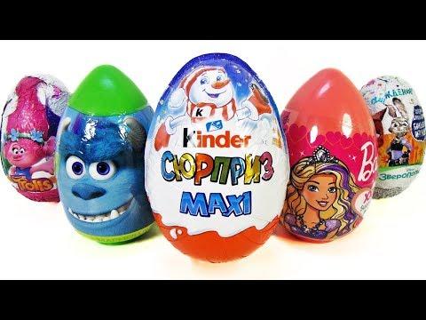 БОЛЬШИЕ ЯЙЦА Mix! СЮРПРИЗЫ Барби, Тролли, Зверополис, Kinder Surprise MAXI Giant Eggs Unboxing