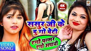 Ajay Ashik का नया 4K #HDविडिओ_ससुर जी के दू गो बेटी_एगो के पाक गईल एगो के काची_ 2019 Dj पर बवाल मचा