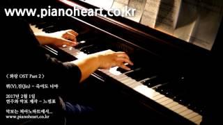 방탄소년단 뷔&진 - 죽어도 너야 피아노 연주, V & Jin(BTS) - Even If I Die, It's You, pianoheart, (화랑Hwarang OST)
