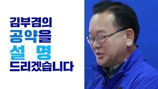 김부겸의 정책투어 청년 신도시 2조원 프로젝트