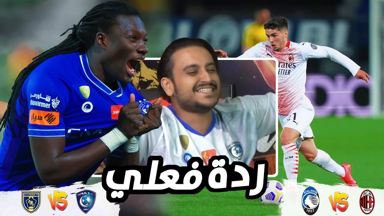 ردة فعلي دبل الهلال vs التعاون🔥الميلان vs اتلانتا🔥 الى ابطال اوروبا🔥 وبطل الدوري 🔥 والفرحه دبل