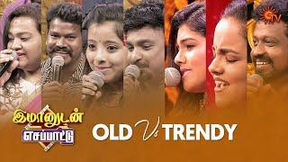 'Old is Gold' – D Imman | Imman Udan Esapattu | Pongal Festival