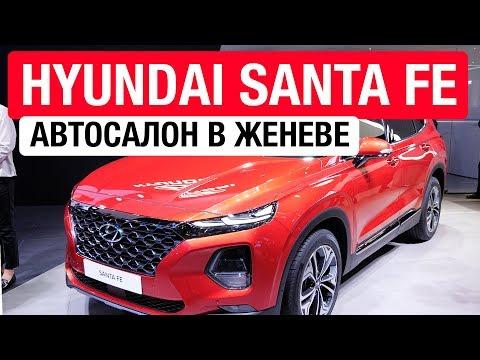 Дизайнерский Hyundai Да, и это новый серийный Santa Fe Женева 2018