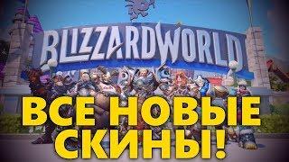 ВСЕ НОВЫЕ СКИНЫ!   Blizzard World НОВАЯ КАРТА   НОВЫЙ ГЕРОЙ МОЙРА   БОЛЬШОЕ ОБНОВЛЕНИЕ В ОВЕРВОТЧ