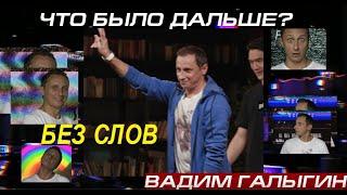 #БЕЗСЛОВ - Вадим Галыгин | ЧТО БЫЛО ДАЛЬШЕ?