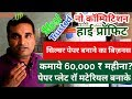 Earn 70,000/-रू हर महीना | Silver paper making business | Paper plate raw material making business