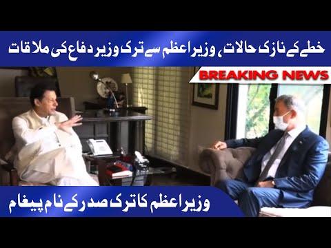PM Imran Khan meets Turkish Defense Minister Hulusi Akar   Dunya News