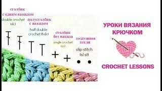 Уроки вязания крючком/Crochet Lessons