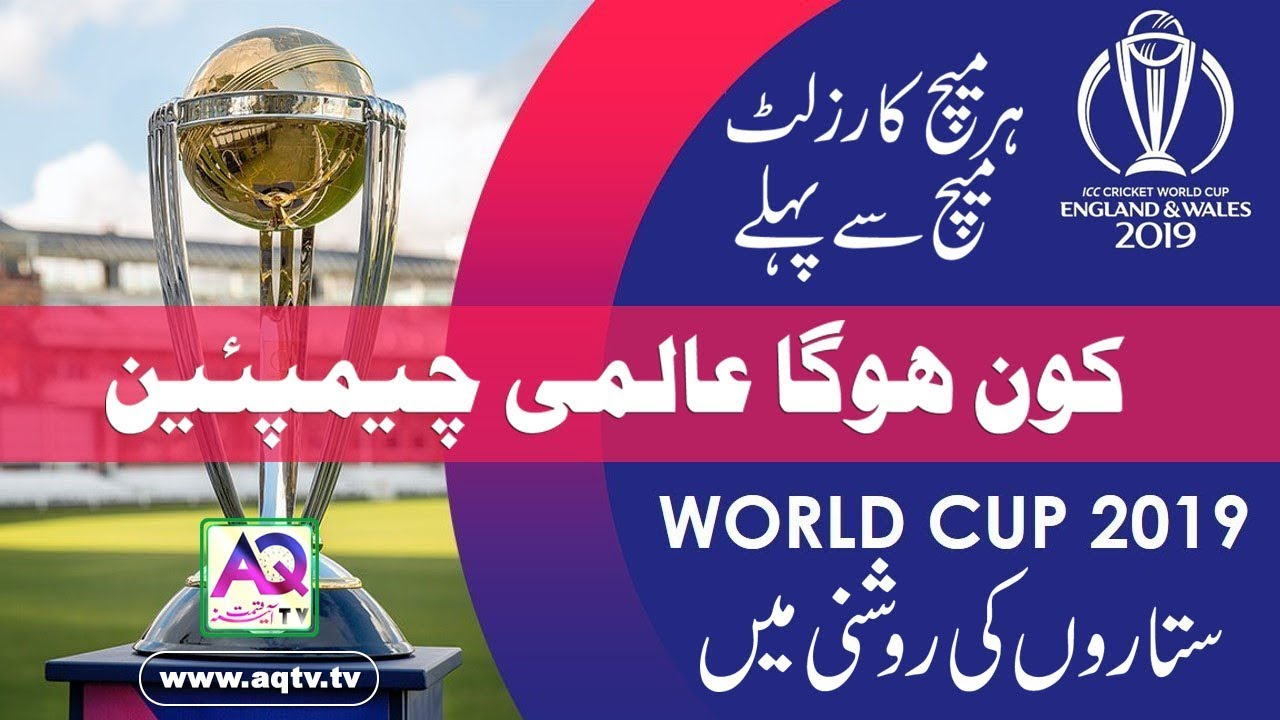 ICC WORLD CUP 2019 PREDICTIONS with famous Astrologer Only on AQ TV Don't  Miss