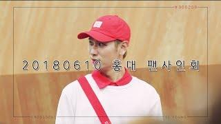 180610 크로스진 세영 홍대 팬사인회
