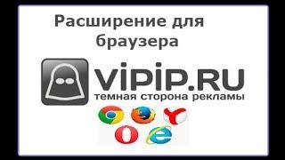 VipIP - Расширение для Браузер (ЗАРАБОТОК НА АВТОМАТЕ)