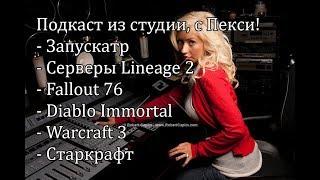 Подкаст з підвалу, з Пекси! Про все! :) Lineage 2 Fallout 76 Diablo Imortal Warcraft 3 Starcraft