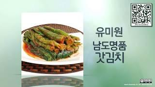 (전남오픈마켓/유미원)갓김치 30%할인 남도명품 김치