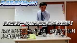 薑黃素解酒影片