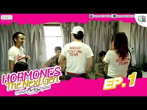 ค้นหาวัยว้าวุ่นรุ่นใหม่ ใน Hormones The Next Gen EP.1
