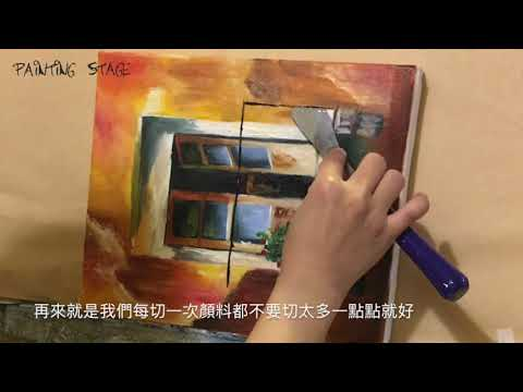 Painting Stage油畫教學-歐式露台