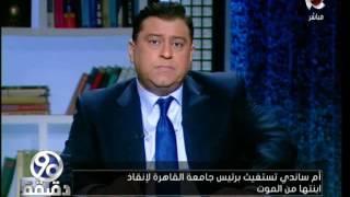 أم ساندى تستغيث برئيس جامعة القاهرة لإنقاذ إبنتها من الموت | 90 دقيقة