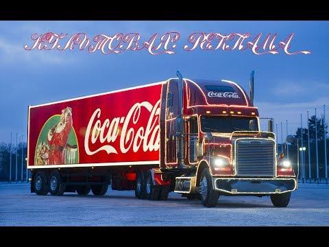 Культовая реклама, Новый Год / New Year - Coca-Cola 1995-2015 (2018-2019)