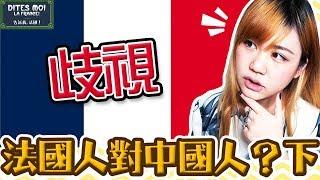 【下】法國人【歧視】中國人嗎?法國人是不是很喜歡諷刺?很高傲?法國留學旅遊必知現狀!告訴我,法國#23」| Utatv